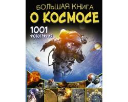 Большая книга о космосе. 1001 фотография