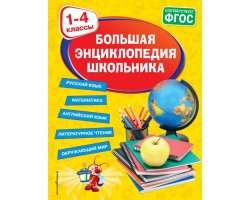 Большая энциклопедия школьника: 1-4 классы