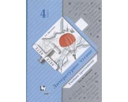 Литературное чтение. 4 класс. Учебная хрестоматия. Часть вторая