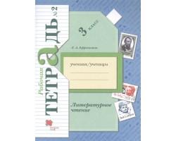 Литературное чтение. 3 класс. Рабочая тетрадь № 2
