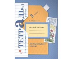 Литературное чтение. 3 кл. Тетрадь для контрольных работ № 1