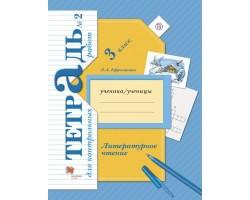 3 кл ФГОС (НачШколаXXI) Литературное чтение. Тетрадь для контр работ (Ч.2)
