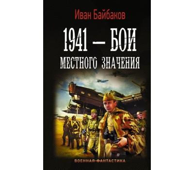 1941-Бои местного значения