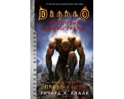 Diablo. Трилогия Войны Греха. Книга первая: Право крови