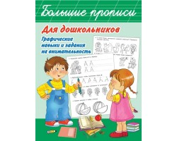 Большие прописи для дошкольников. Графические навыки и задания на внимательность