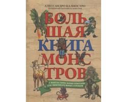 Большая книга монстров с фантастическими опытами для любознательных отроков