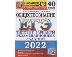 ЕГЭ 2022. Обществознание. 40 типовых вариантов заданий