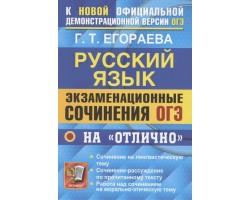 """ОГЭ. Русский язык. Экзаменационные сочинения на """"отлично"""""""