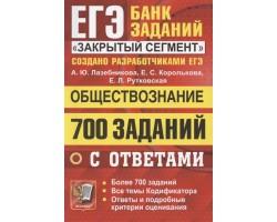 """ЕГЭ. 700 заданий по обществознанию с ответами. Все задания ЕГЭ. """"Закрытый сегмент"""""""