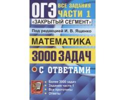 ОГЭ. 3000 задач с ответами по математике. Все задания части 1