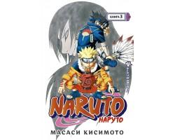 Naruto. Наруто. Книга 3. Верный путь. Тома 7-9