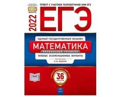 ЕГЭ 2022. Математика. Профильный уровень. Типовые экзаменационные варианты. 36 вариантов