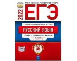 ЕГЭ 2022. Русский язык. Типовые экзаменационные варианты: 36 вариантов