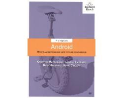 Android. Программирование для профессионалов. 4-е издание