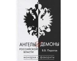 Ангелы и демоны российской власти. Монархи и фавориты