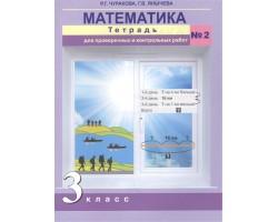3 кл ФГОС (ПерспективнаяНачШкола) Математика. Тетрадь для провероч. и контр работ (Ч.2/2)