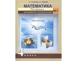 4 кл ФГОС (ПерспективнаяНачШкола) Математика. Тетрадь для провероч. и контр работ (Ч.1/2)