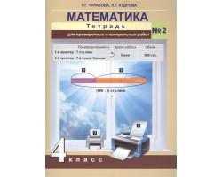 4 кл ФГОС (ПерспективнаяНачШкола) Математика. Тетрадь для провероч. и контр работ (Ч.2/2)