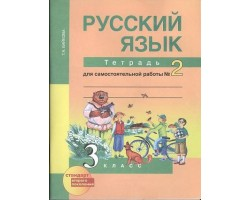 Русский язык. 3 класс. Тетрадь для самостоятельной работы № 2. ФГОС
