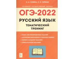 Русский язык. ОГЭ-2022. 9 класс. Тематический тренинг