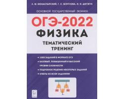 ОГЭ-2022. Физика. 9 класс. Тематический тренинг