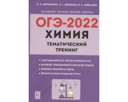 ОГЭ-2022. Химия. 9 класс. Тематический тренинг