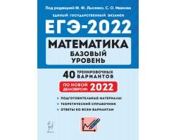 ЕГЭ-2022. Математика. Базовый уровень. 40 тренировочных вариантов