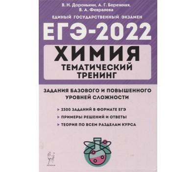 Химия. ЕГЭ-2022. Тематический тренинг. Задания базового и повышенного уровней сложности