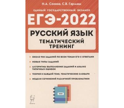Русский язык. ЕГЭ-2022. Тематический тренинг