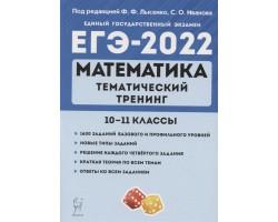 ЕГЭ-2022. Математика. Тематический тренинг. 10–11 классы
