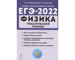 ЕГЭ-2022. Физика. Тематический тренинг