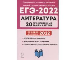 ЕГЭ-2022. Литература. 11 класс. 20 тренировочных вариантов