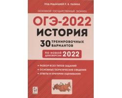ОГЭ-2022. История. 9 класс. 30 тренировочных вариантов