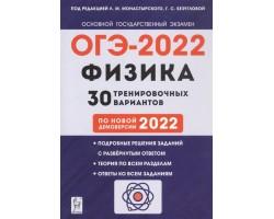 ОГЭ-2022. Физика. 9 класс. 30 тренировочных вариантов