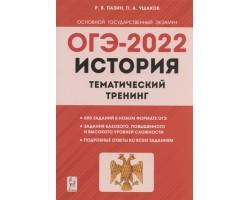 ОГЭ-2022. История. 9 класс. Тематический тренинг