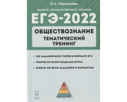 Обществознание. ЕГЭ-2022. Тематический тренинг