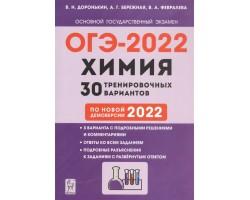 ОГЭ-2022. Химия. 9-й класс. 30 тренировочных вариантов по демоверсии 2022 года