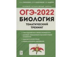 ОГЭ-2022. Биология. Тематический тренинг