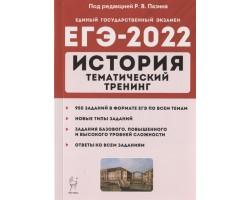 ЕГЭ-2022. История. Тематический тренинг