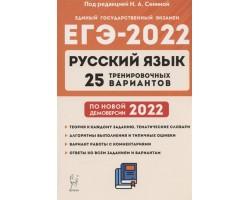 Подготовка к ЕГЭ-2022. Русский язык.  25 тренировочных вариантов