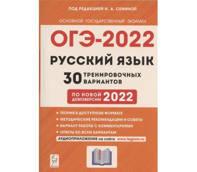 Русский язык. Подготовка к ОГЭ-2022. 9 класс. 30 тренировочных вариантов по демоверсии 2022 года