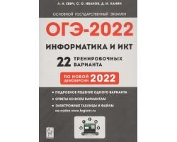 ОГЭ-2022. Информатика. 9 класс. 22 тренировачных варианта