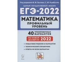 ЕГЭ-2022. Математика. Профильный уровень. 40 тренировочных вариантов