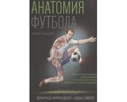Анатомия футбола. Новая редакция