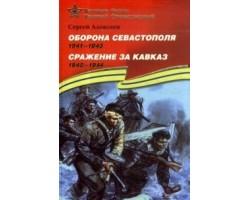 Алексеев. Оборона Севастополя Сражение за Кавказ
