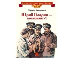 Юрий Гагарин - космонавт-1