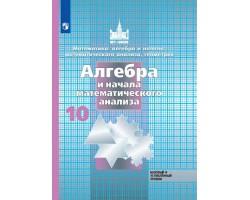 Алгебра и начала математического анализа. Учебник. 10 класс. ФГОС