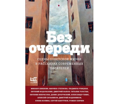 Без очереди. Сцены советской жизни в рассказах современных писателей