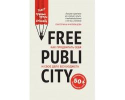 FreePublicity: как продвигать себя и свое дело без бюджета