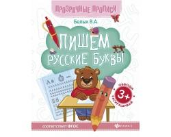 Пишем русские буквы: книга-тренажер